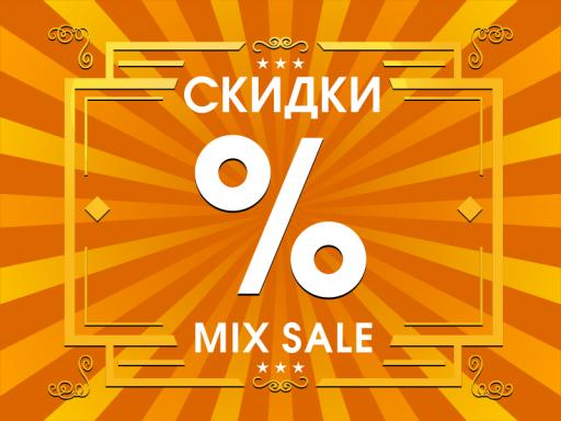 sale-mix